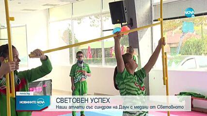 Световен успех: Наши атлети със синдром на Даун завоюваха медали