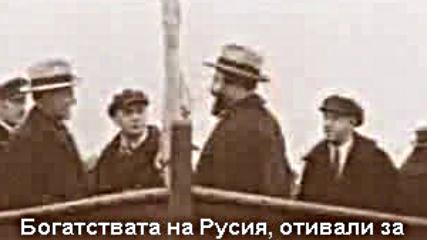 Юдео-масони унищожителите На Русия