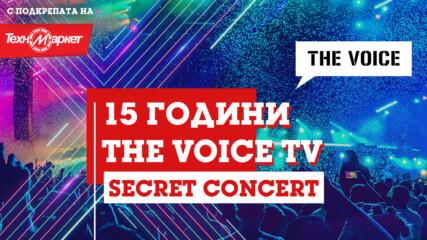 PROMO SECRET CONCERT: 15 години THE VOICE TV