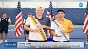 Адриан Андреев спечели US Open на двойки при юношите