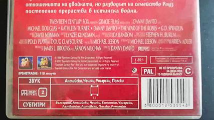 Българското Dvd издание на Войната на семейство Роуз (1989) Александра видео 2008