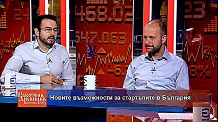 Новите възможности за стартъпите в България