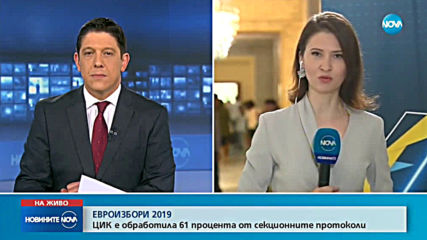 Новините на NOVA (27.05.2019 - 9.00 ч.)