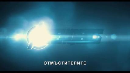 Отмъстителите - първи трейлър Бг субтитри