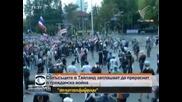 Сблъсъците в Тайланд заплашват да прераснат в гражданска война