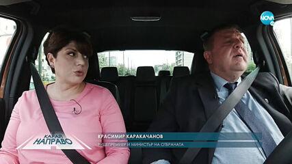 """""""Карай направо"""" с Красимир Каракачанов (20.06.2020)"""