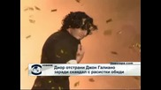 Диор острани Джон Галиано заради расистки обиди