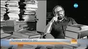 Почина писателят и философ Умберто Еко