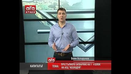 Капиталът- Боян Аспарухов Престъпно затваряне на 1,4 блок на аец Козлодуй. Тв Alfa- Атака 22.02.2014