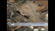 Четирима загинали след изтичане на отровен химикал в завод в Тексас