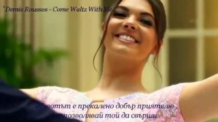 ❤ Demis Roussos - Come Waltz With Me ❤ + Превод