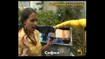 Болнични отпадъци