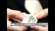 Рядък диамант ще бъде продаден на търг, цената му може да стигне 25 милиона долара