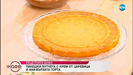 Рецептите днес: Пилешки бутчета с крем от царевица и най-бързата торта - На кафе (16.01.2019)