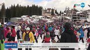 Стотици се спускаха по носии със ски и сноуборд