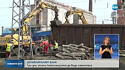 Дерайлиралите вагони на гарата в Нова Загора още са на релсите