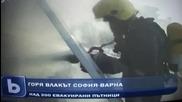 Пожар В Бързия Влак София - Варна