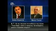 Бойко борисов И Ваньо Танов Разговарят По Телефона За Бирения Бизнесмен Мишьо Бирата