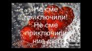 2009 Превод Не сме приключили