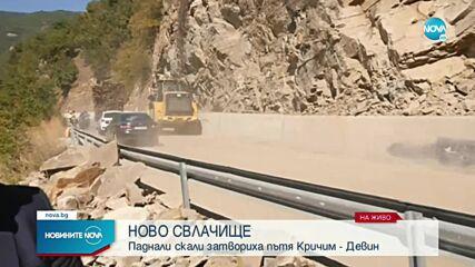 Паднали скали затвориха пътя Кричим-Девин