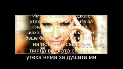 Preslava - Vodka S Uteha - - - - S Tekst