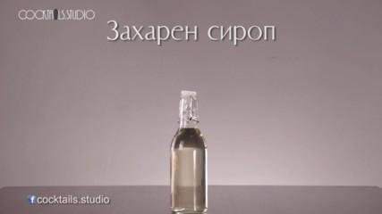 Захарен сироп - Sugar Syrup
