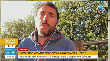 Димитър Димитров: Липсата на хеликоптер е огромен проблем