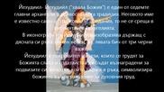 Топ 10 на Ангелите bg subs