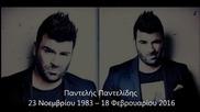 Пантелис Пантелидис - 23.11.1983 - 18.02.2016