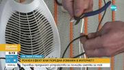 Сайтове-фантоми предлагат устройства за пестене на електроенергия