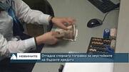 Отпадна спорната поправка за неустойките на бързите кредити