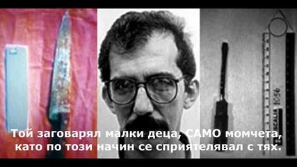 """""""Звярът"""" - Убиецът с най-много документирани жертви"""