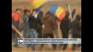 """""""Шеврон"""" продължава проучването за шистов газ в Румъния въпреки протестите"""
