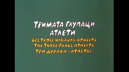 Тримата Глупаци Атлети
