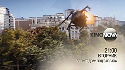 """""""Белият дом: Под заплаха"""" на 12 март по KINO NOVA"""