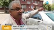 ГРОБЪТ НА ЛЕВСКИ: Изследовател посочи ново място в София