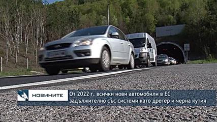 От 2022 г. всички нови автомобили в ЕС задължително със системи като дрегер и черна кутия