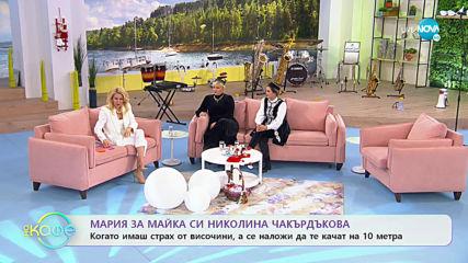 """""""На кафе"""" с Николина Чакърдъкова и дъщеря й Мария (02.03.2020)"""