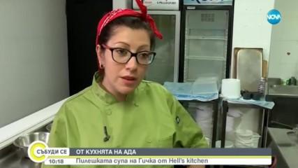 ОТ КУХНЯТА НА АДА: Пилeшката супа на Гичка от Hell's Kitchen