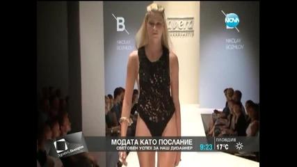Световен успех за български дизайнер - Здравей, България (17.07.2014)