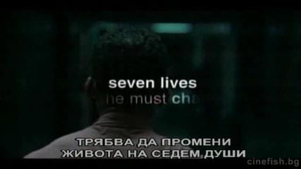 Седем души - Трейлър