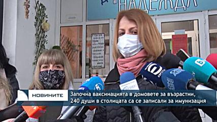 Започна ваксинацията в домовете за възрастни, 240 души в столицата са се записали за имунизация