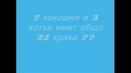 Тест За Интелигентност ( 1 въпрос ) !!