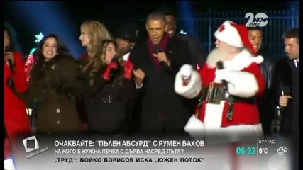 Обама запали светлините на коледното дърво до Белия дом