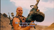 рaзбивaщ Бг трейлър - Лудия Макс 4: Пътят на яростта # Mad Max Fury Road - Official Main Trailer hd
