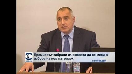 Борисов забранява намеса в църковните дела