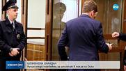 Руски магистрати осъдиха норвежец на 14 години в лагер за шпионаж