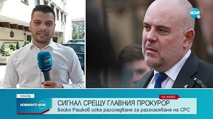 Рашков сезира зам.-главния прокурор за Гешев