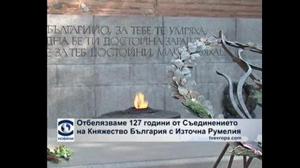 Отбелязваме 127 години от Съединението на Княжество България с Източна Румелия