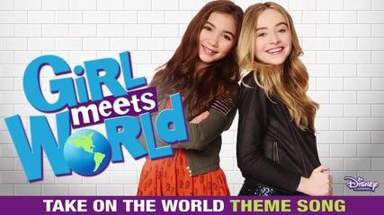 Sabrina Carpenter feat. Rowan Blanchard - Take On The World ( Girl Meets World Theme Song )